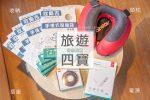 網站近期文章:【旅遊好物】-美賣團購-旅遊4寶:頸枕.收納袋.貝果充電座.行動電源