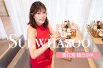 網站近期文章:【韓方按摩】Sulwhasoo 雪花秀SPA 首爾旗艦店 | 預約優惠+交通