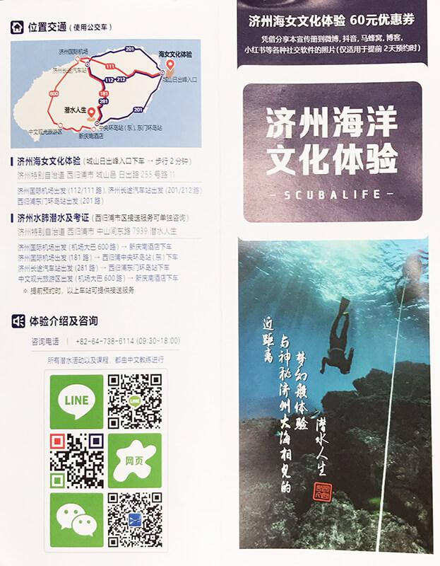 濟州海洋文化體驗