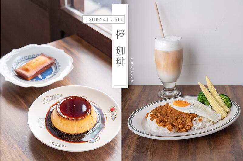 【食記】台北中山 椿珈琲-可口鹹食:肉醬咖哩飯+蛋沙拉麵包 @Alina 愛琳娜 嗑美食瘋旅遊