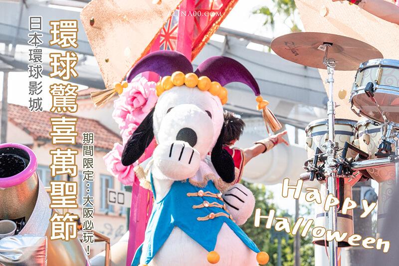 【日本環球影城】大阪-環球驚喜萬聖節 |萬聖節遊樂設施+周邊商品 @Alina 愛琳娜 嗑美食瘋旅遊