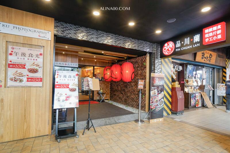 品川蘭中山店
