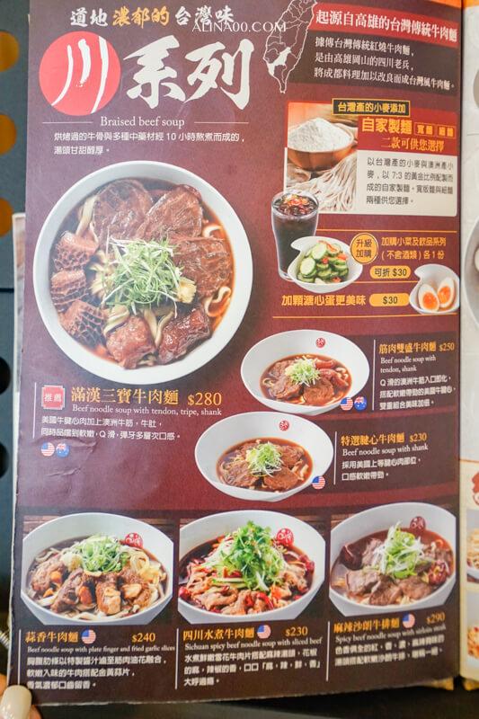 【食記】台北中山-品川蘭-牛排牛肉麵|紅燒清燉甘醇美味,CNN評選必吃!