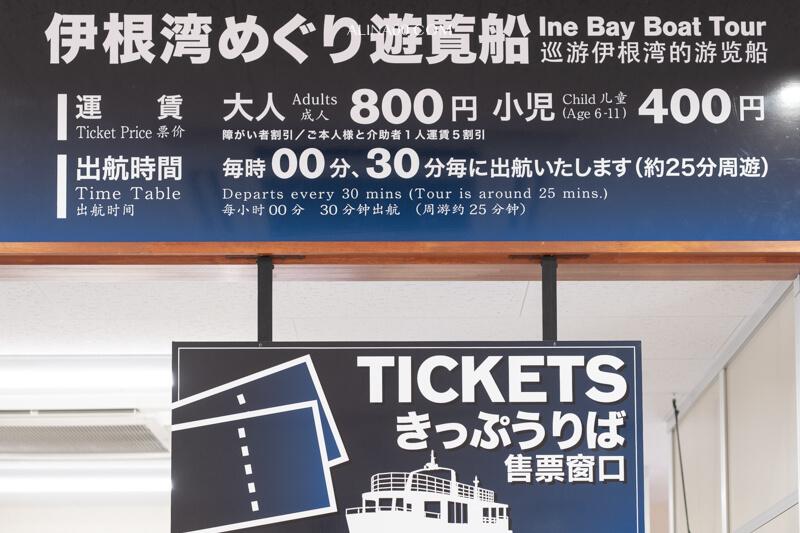 伊根舟屋遊覽船票價格