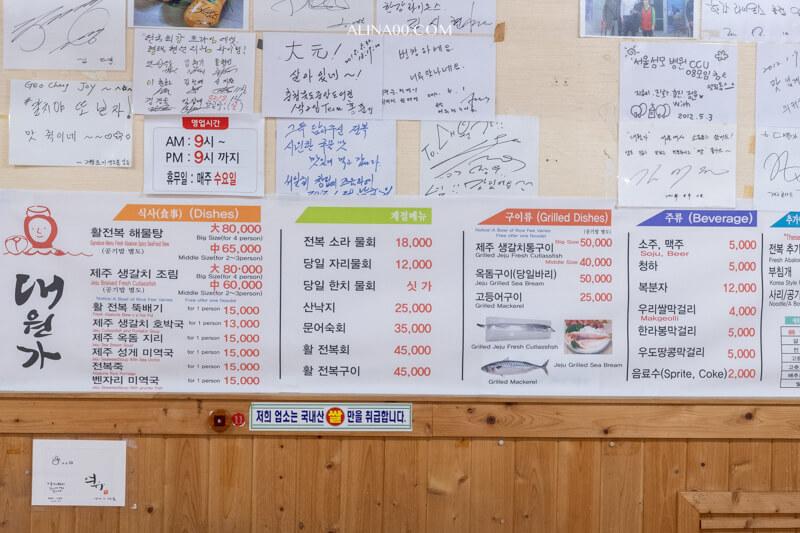 大元家菜單價格