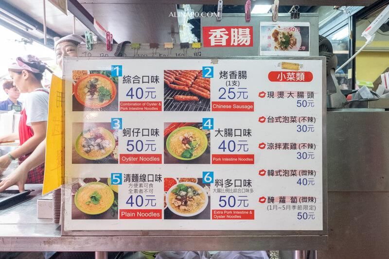 油庫口麵線菜單