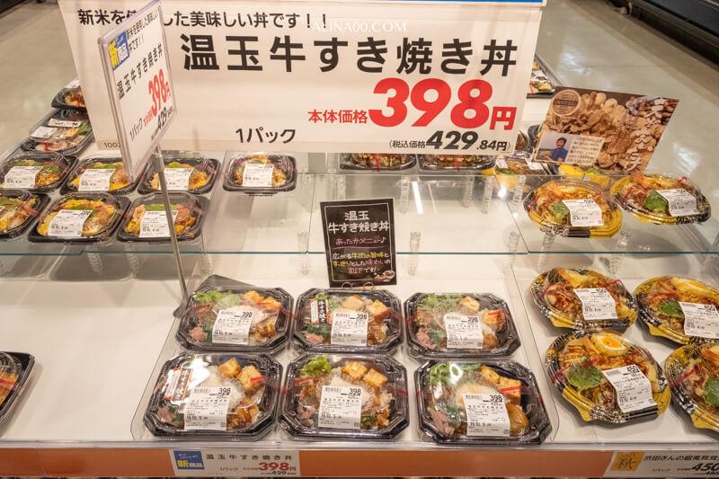札幌永旺夢樂城發寒店