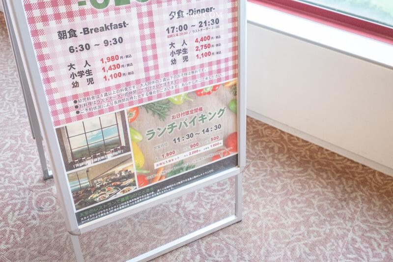 北廣島克拉瑟酒店美食餐廳