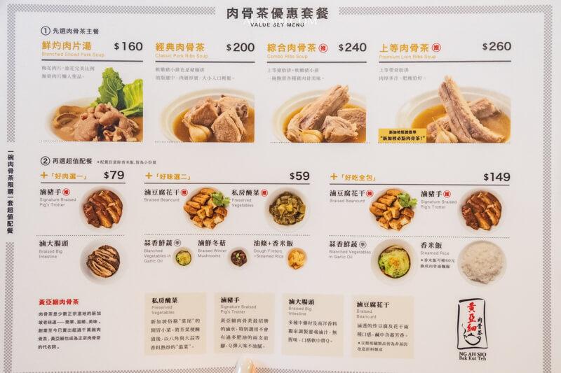 黃亞細肉骨茶菜單優惠套餐
