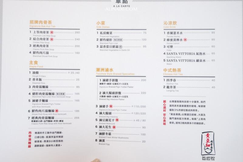 黃亞細肉骨茶菜單價格