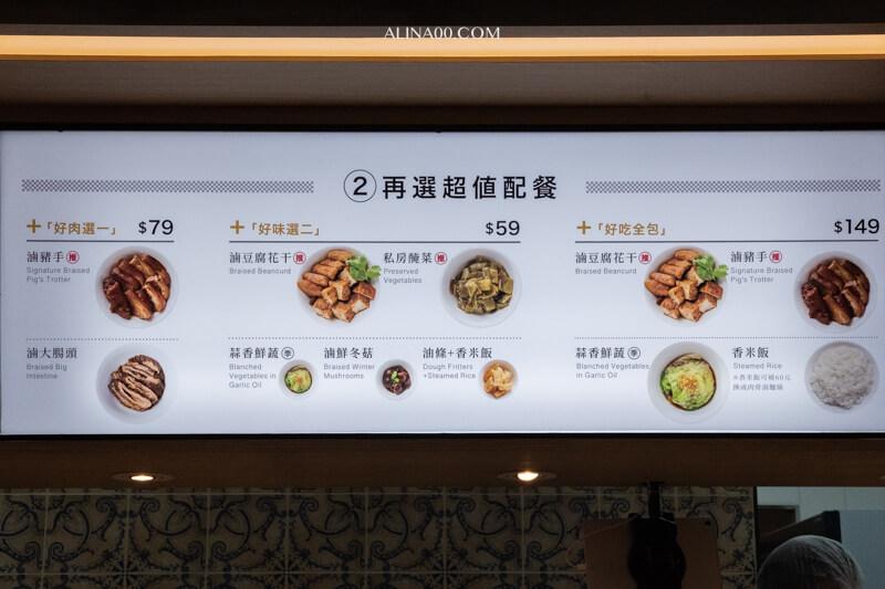 黃亞細肉骨茶菜單