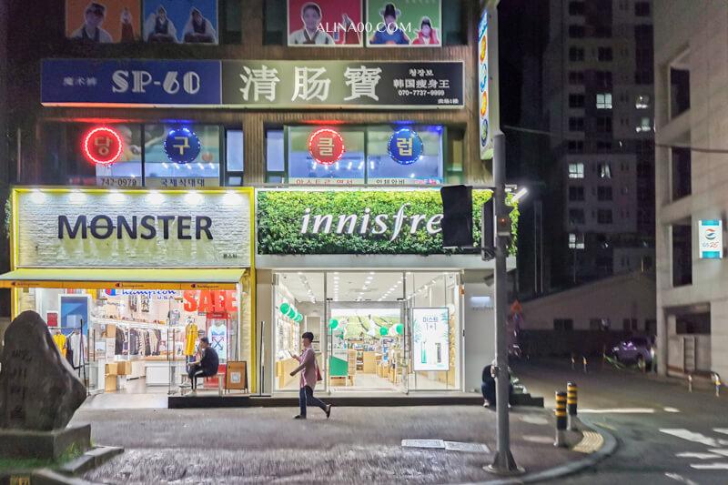 濟州島美妝店