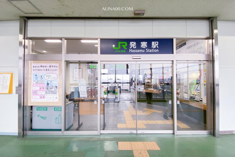 北海道札幌 JR發寒站