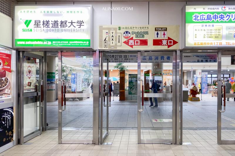 北廣島克拉瑟酒店免費交通車