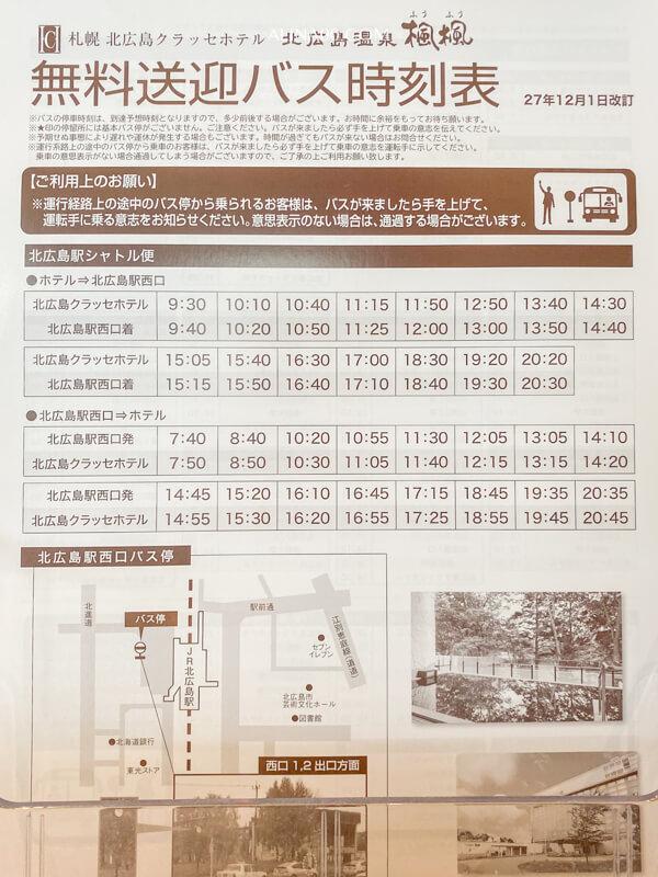 北廣島克拉瑟酒店交通車時刻表