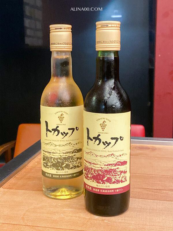 北海道葡萄酒