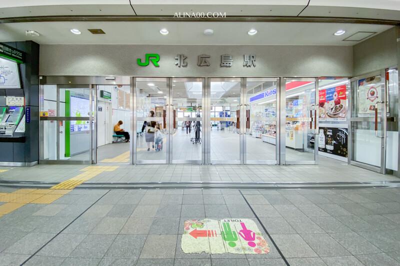 JR 北廣島站