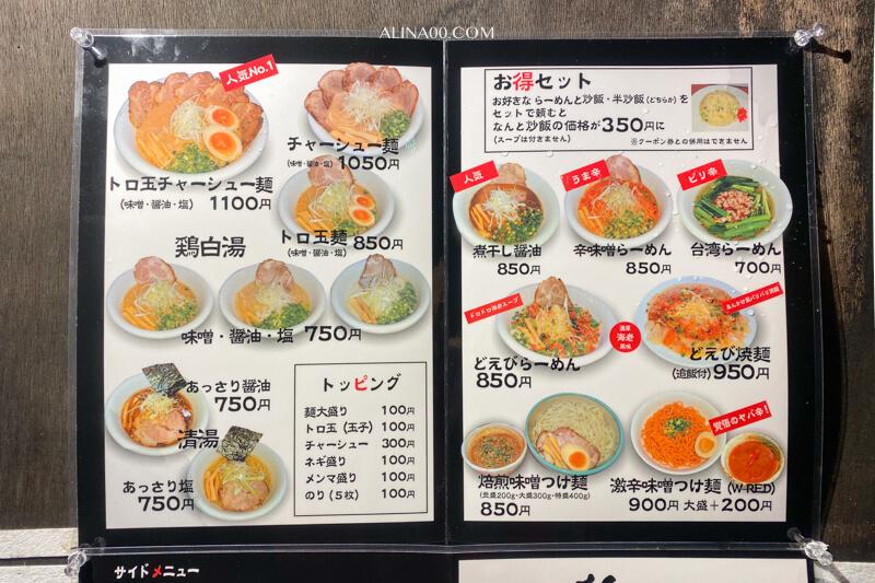 北海道雞白湯拉麵