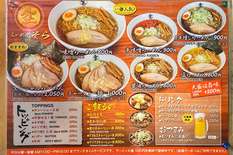 空拉麵菜單價格