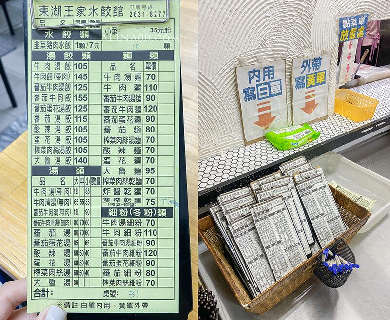 王家水餃菜單價格