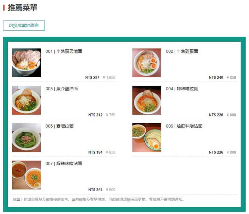 面之雛詩中文菜單