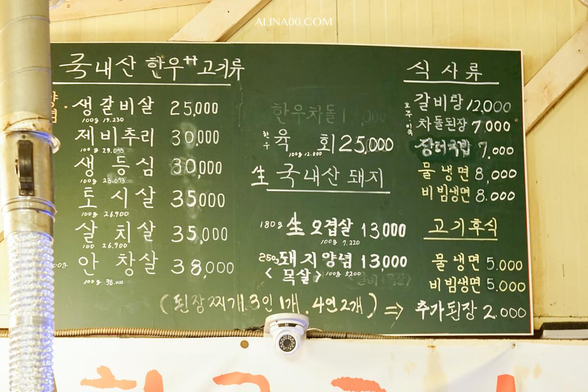 朝鮮火爐烤肉菜單