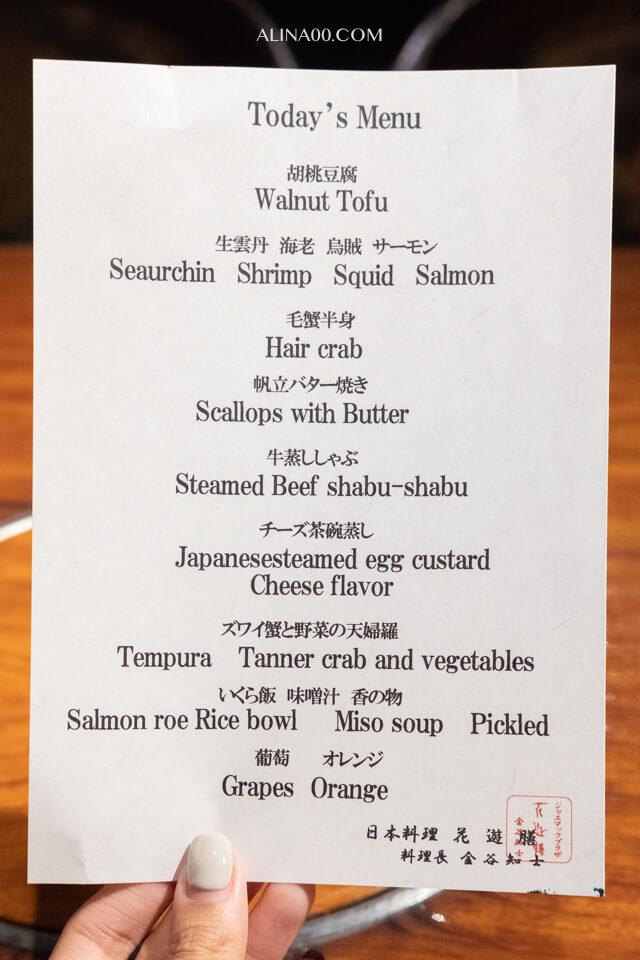 花遊膳 中文菜單