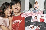 網站近期文章:【韓國證件照】首爾 弘大證件照 Fuji Film The Studio|韓式證件照+棚拍攝影