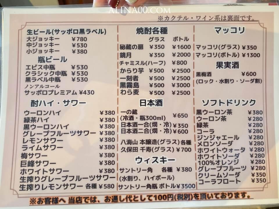燒酒清酒菜單