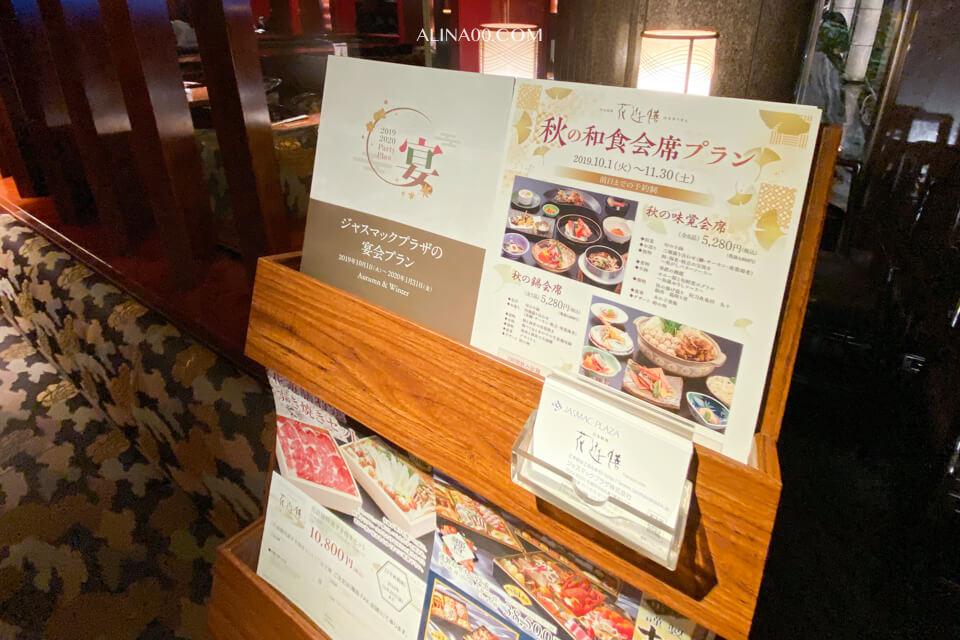 日本和食會席料理