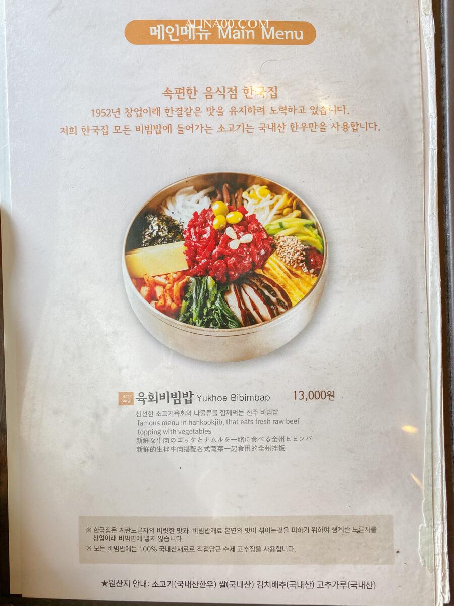 全州拌飯 韓國家菜單