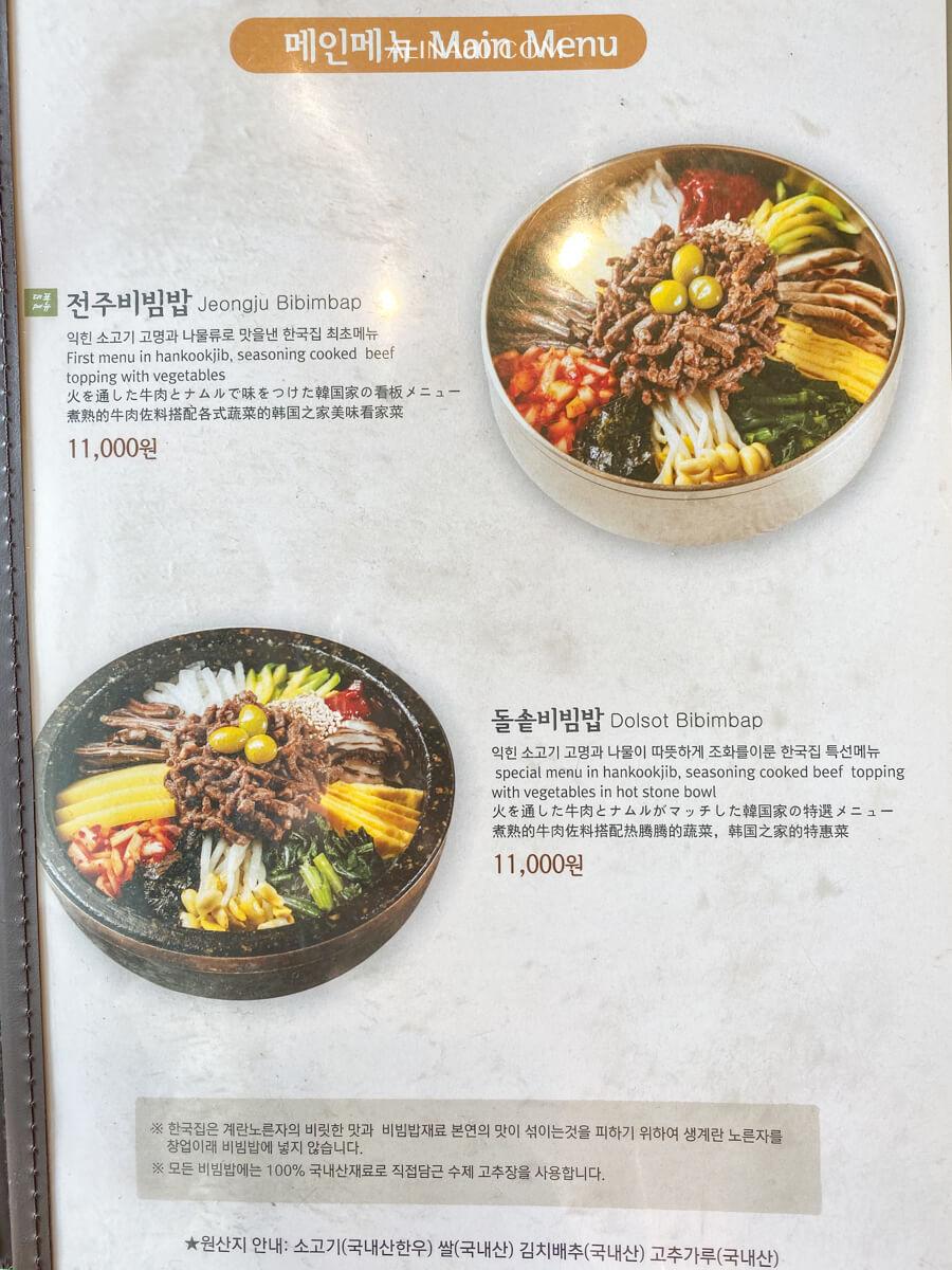 全州拌飯 韓國家拌飯菜單