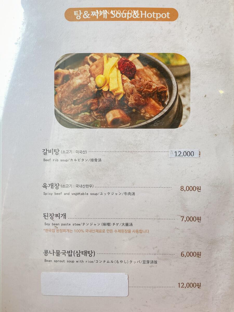 全州韓國之家菜單