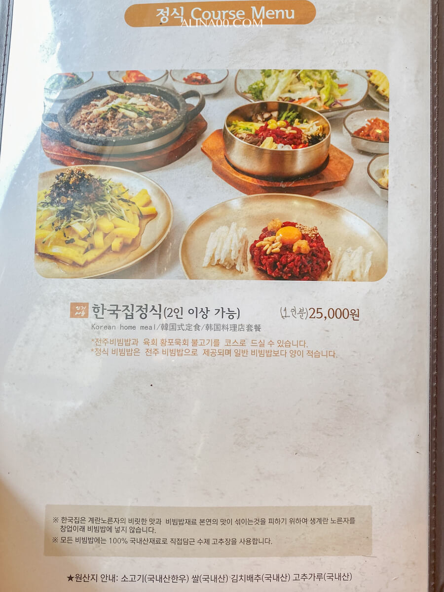 全州拌飯 韓國家拌飯套餐