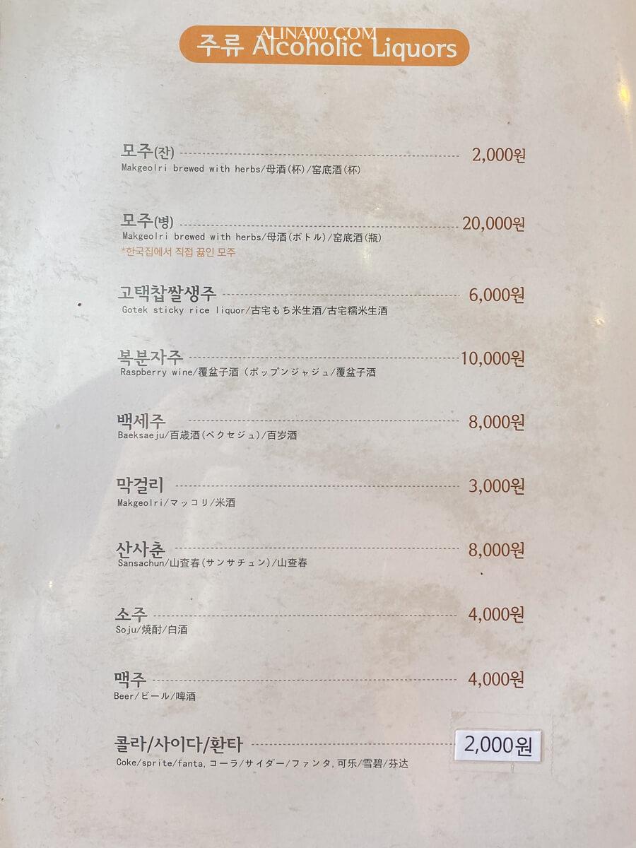 韓國家菜單