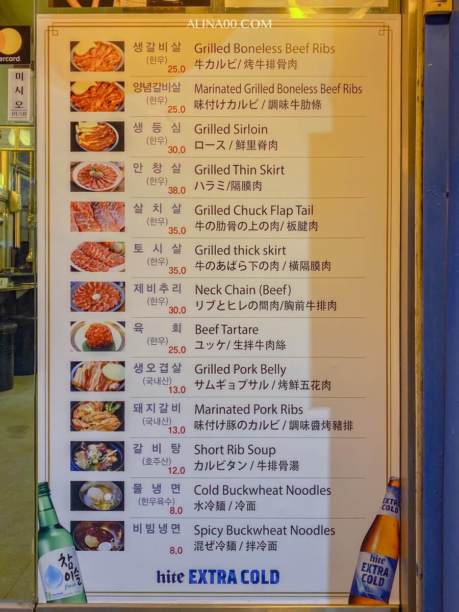 朝鮮火爐烤肉中文菜單