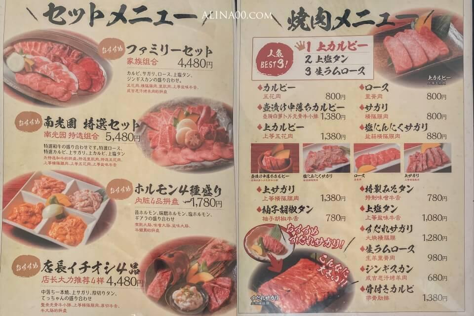 南光園烤肉拼盤