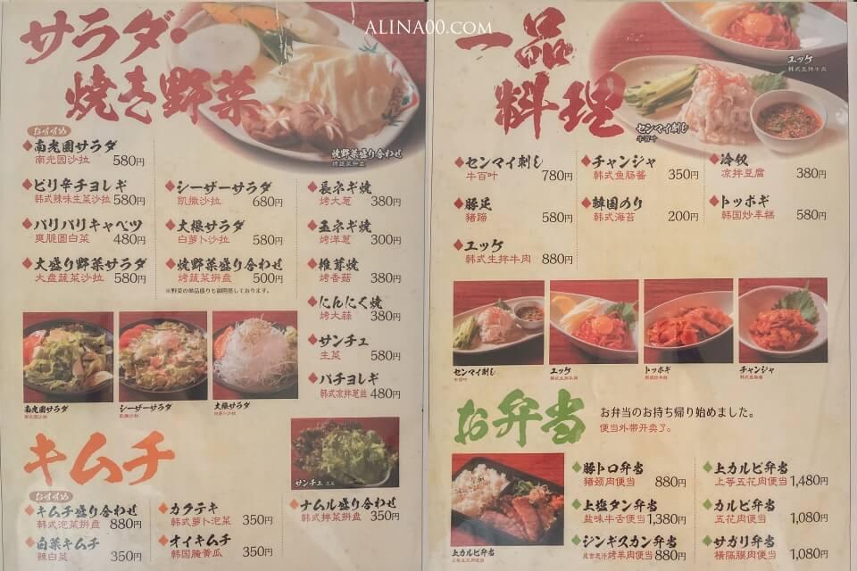 南光園菜單