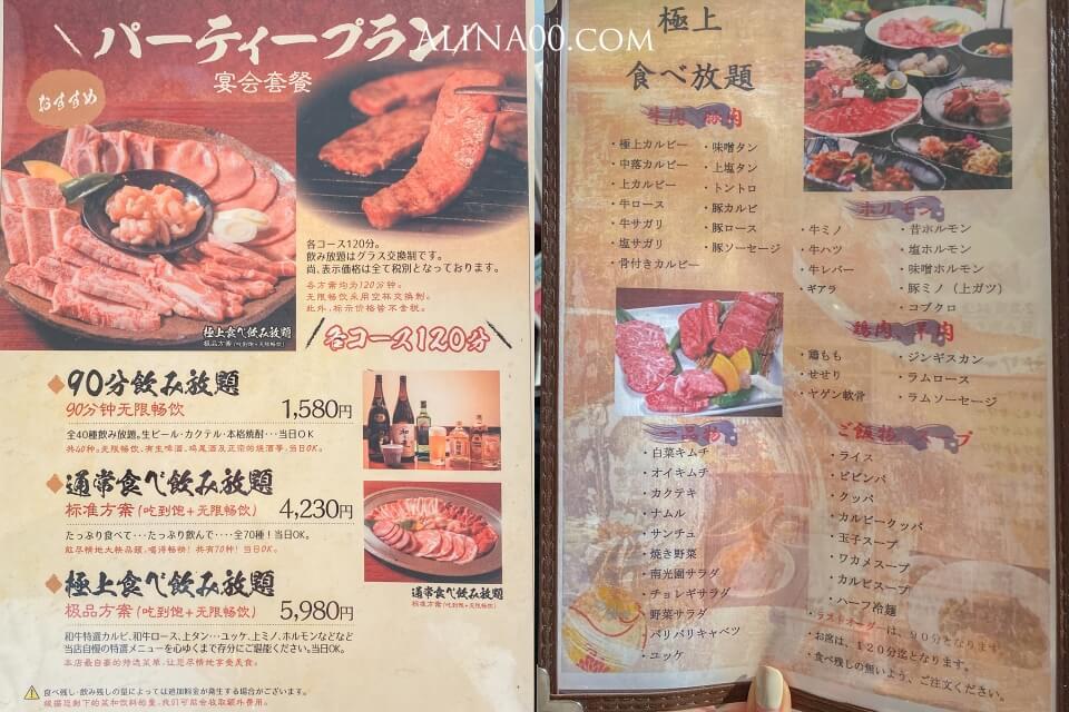 南光園菜單價格