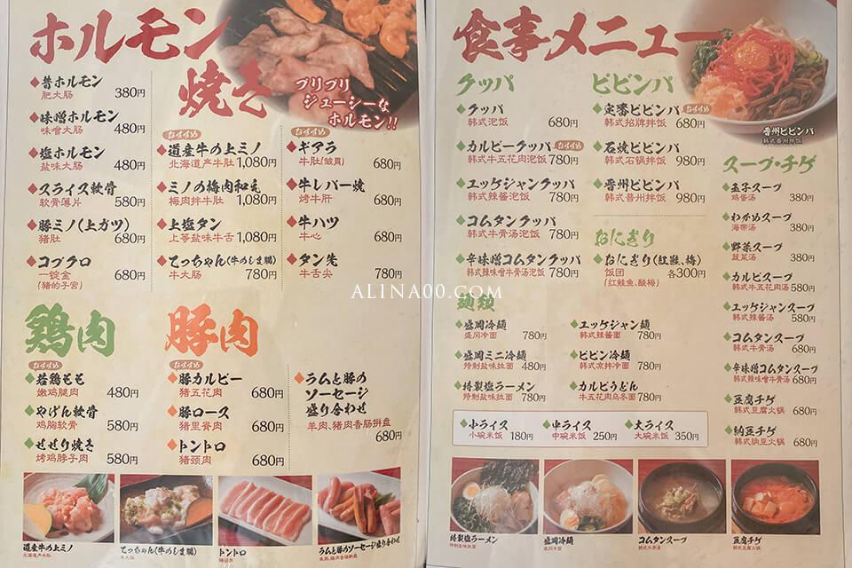 南光園 燒肉菜單價格