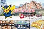 網站近期文章:【東京購物】 東京車站一番街-日本伴手禮、美食拉麵一條街輕鬆逛