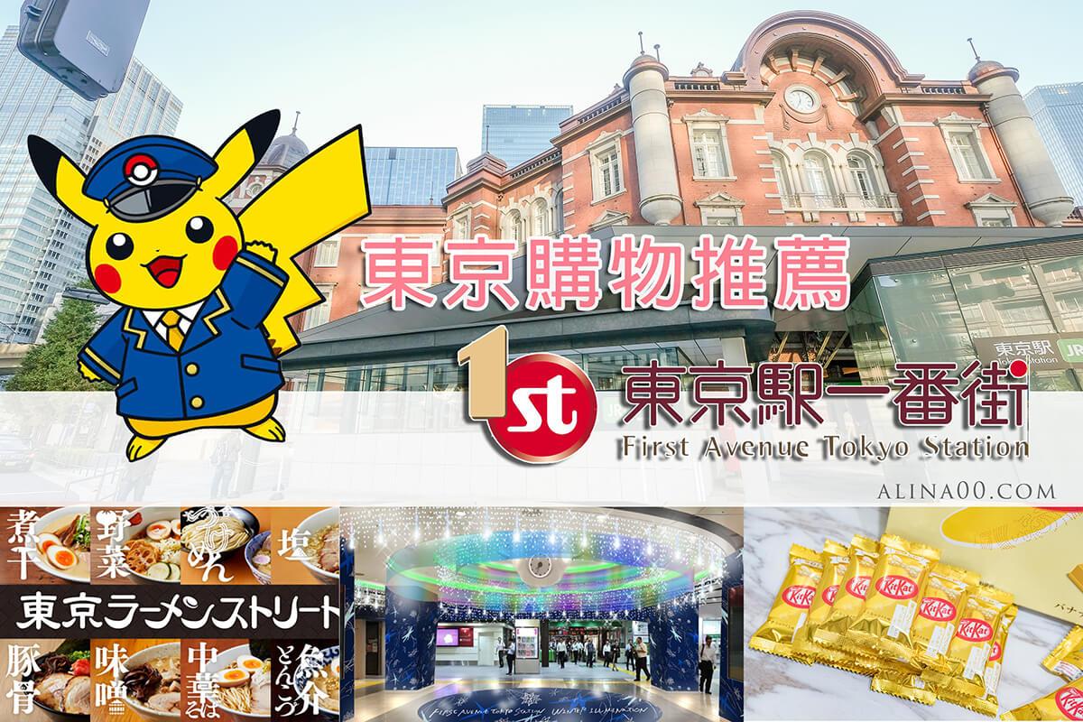 【東京購物】 東京車站一番街-日本伴手禮、美食拉麵一條街輕鬆逛 @Alina 愛琳娜 嗑美食瘋旅遊