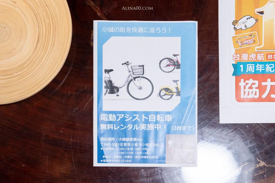 左賀小城腳踏車租借