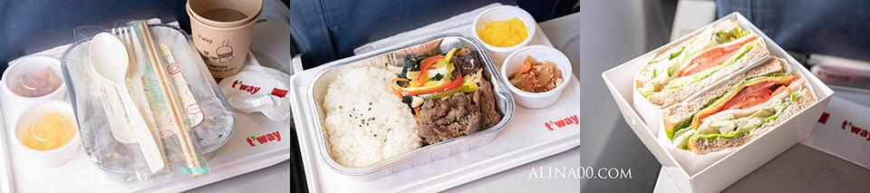 德威航空機餐美食