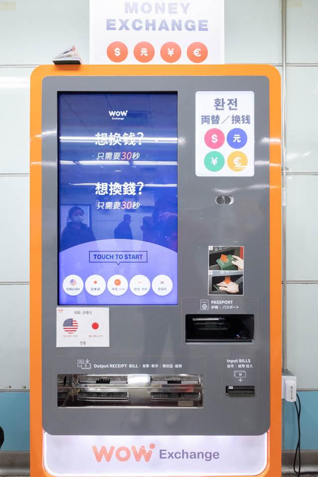 WOW EXCHANGE 自動換錢機