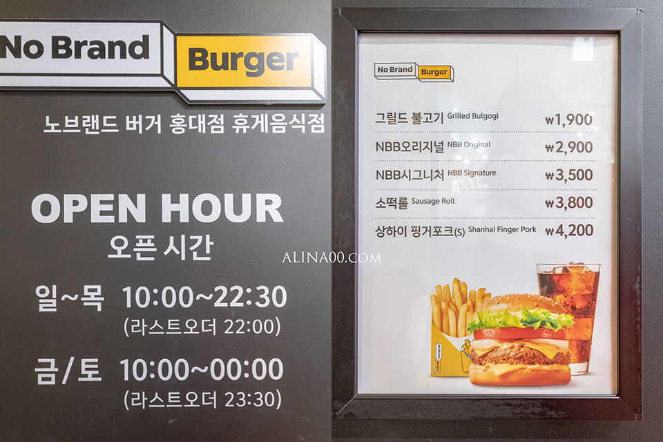 首爾弘大漢堡店