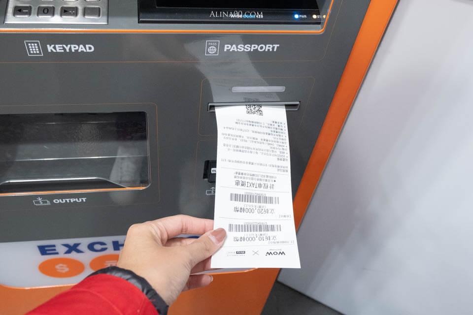 換錢機優惠券列印