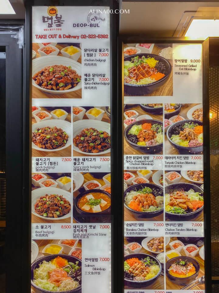 弘大韓式拌飯 中文菜單
