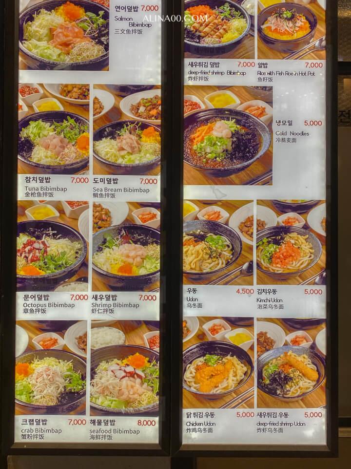 弘大蓋飯中文菜單