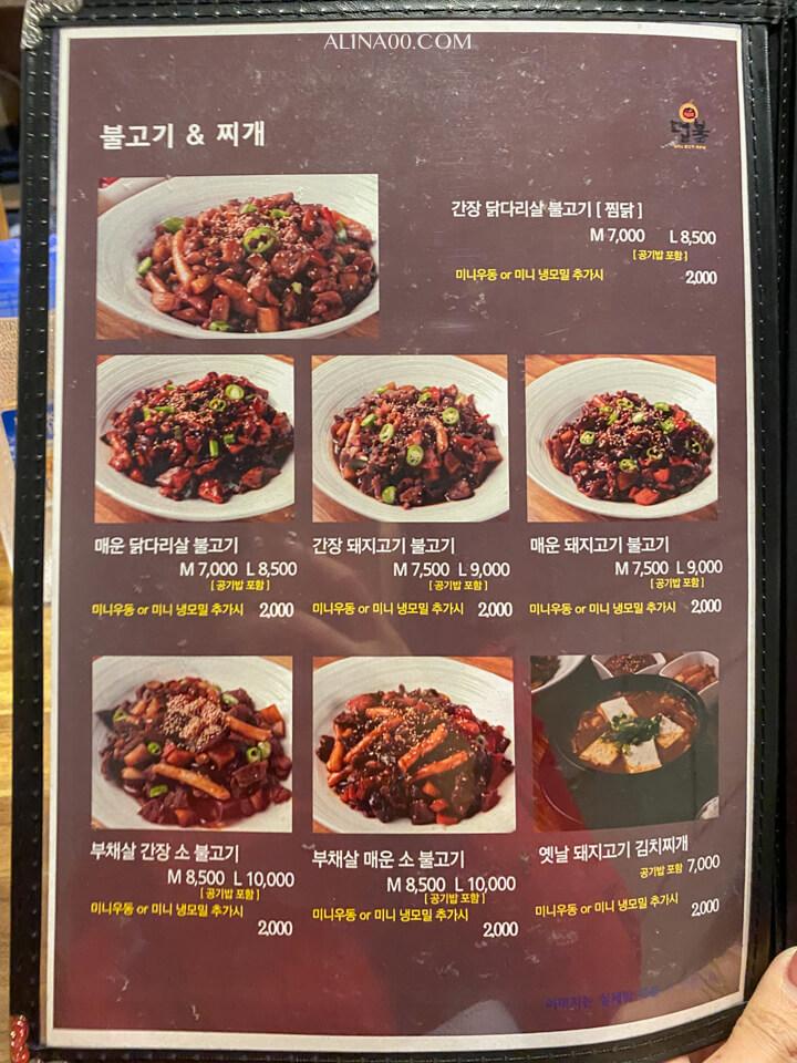 弘大韓式拌飯 菜單價格